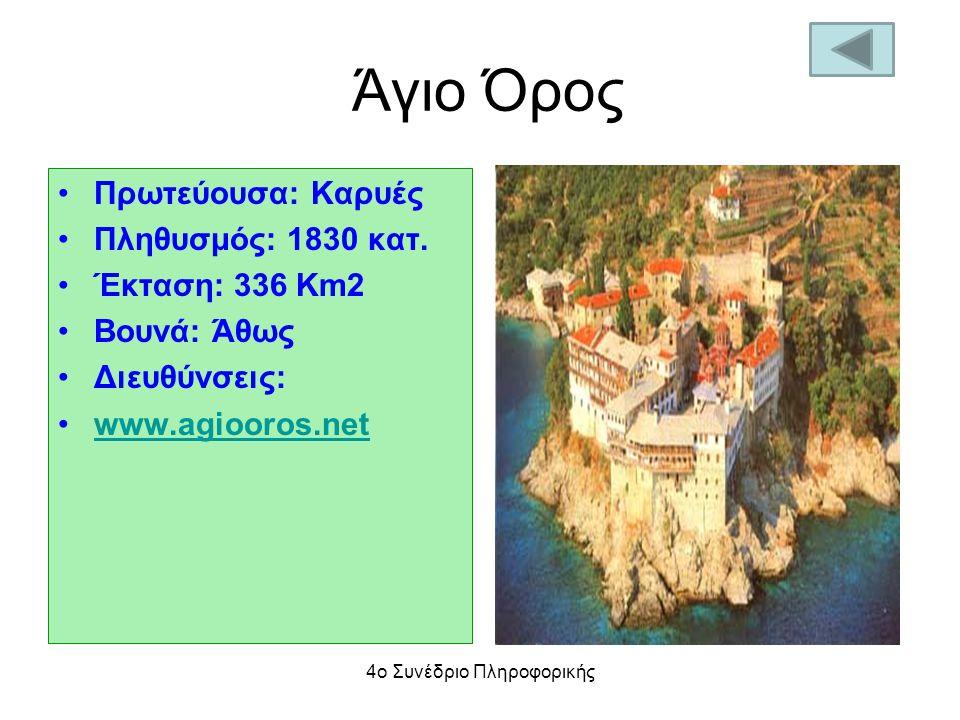 Άγιο Όρος Πρωτεύουσα: Καρυές Πληθυσμός: 1830 κατ. Έκταση: 336 Km2 Βουνά: Άθως Διευθύνσεις: www.agiooros.net 4ο Συνέδριο Πληροφορικής