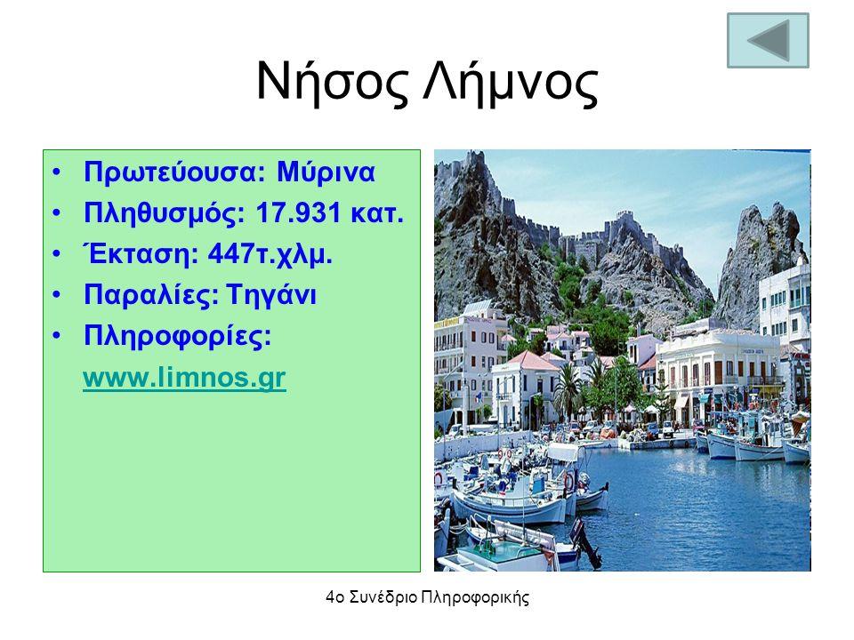 Νήσος Λήμνος Πρωτεύουσα: Μύρινα Πληθυσμός: 17.931 κατ. Έκταση: 447τ.χλμ. Παραλίες: Τηγάνι Πληροφορίες: www.limnos.gr 4ο Συνέδριο Πληροφορικής