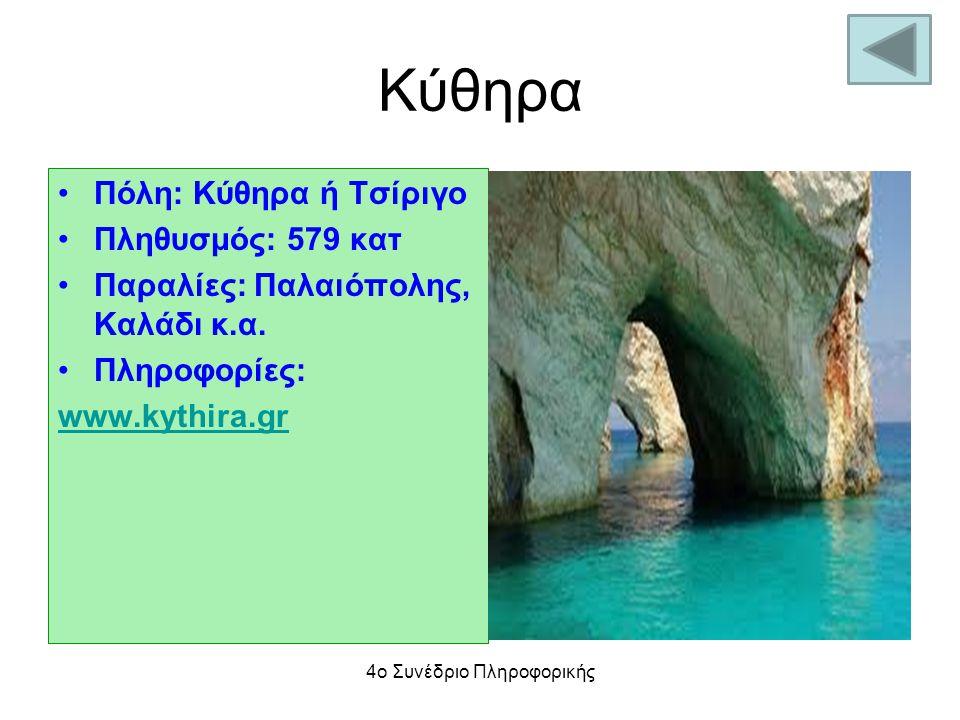 Κύθηρα Πόλη: Κύθηρα ή Τσίριγο Πληθυσμός: 579 κατ Παραλίες: Παλαιόπολης, Καλάδι κ.α. Πληροφορίες: www.kythira.gr 4ο Συνέδριο Πληροφορικής