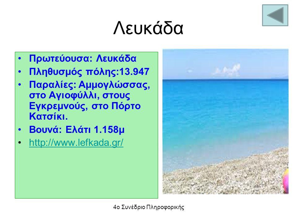 Λευκάδα Πρωτεύουσα: Λευκάδα Πληθυσμός πόλης:13.947 Παραλίες: Αμμογλώσσας, στο Αγιοφύλλι, στους Εγκρεμνούς, στο Πόρτο Κατσίκι. Βουνά: Ελάτι 1.158μ http