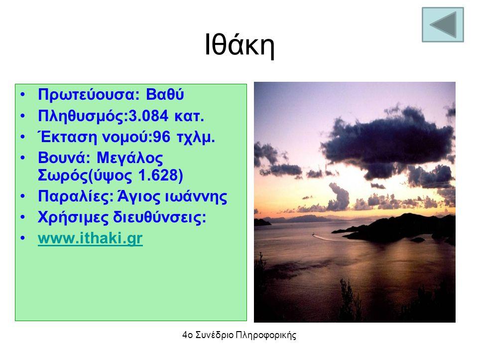 Ιθάκη Πρωτεύουσα: Βαθύ Πληθυσμός:3.084 κατ. Έκταση νομού:96 τχλμ. Βουνά: Μεγάλος Σωρός(ύψος 1.628) Παραλίες: Άγιος ιωάννης Χρήσιμες διευθύνσεις: www.i