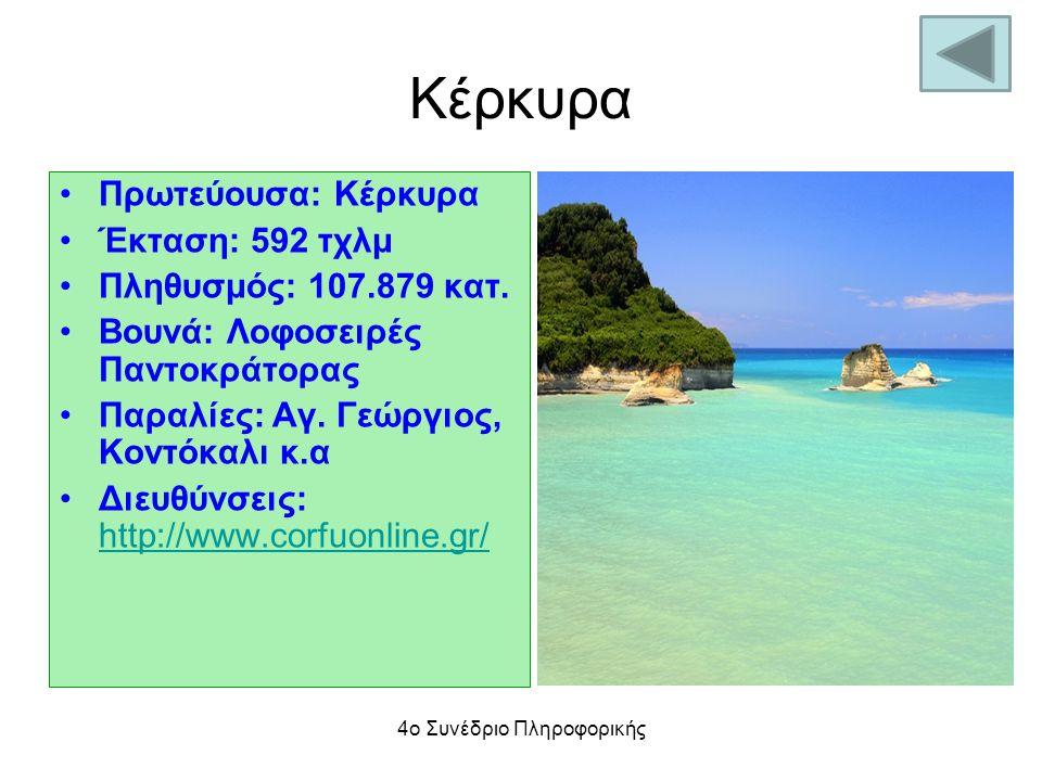 Κέρκυρα Πρωτεύουσα: Κέρκυρα Έκταση: 592 τχλμ Πληθυσμός: 107.879 κατ.