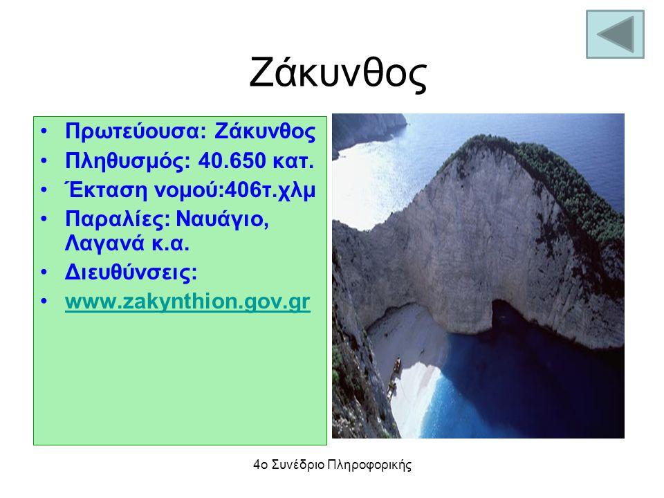 Ζάκυνθος Πρωτεύουσα: Ζάκυνθος Πληθυσμός: 40.650 κατ. Έκταση νομού:406τ.χλμ Παραλίες: Ναυάγιο, Λαγανά κ.α. Διευθύνσεις: www.zakynthion.gov.gr 4ο Συνέδρ