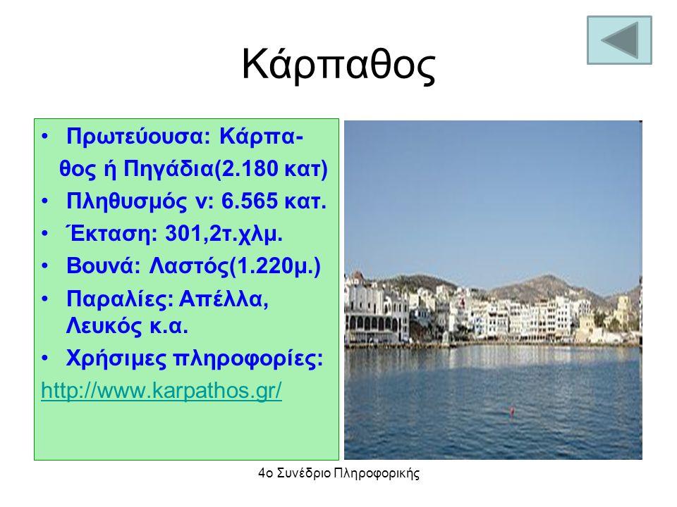 Κάρπαθος Πρωτεύουσα: Κάρπα- θος ή Πηγάδια(2.180 κατ) Πληθυσμός ν: 6.565 κατ. Έκταση: 301,2τ.χλμ. Βουνά: Λαστός(1.220μ.) Παραλίες: Απέλλα, Λευκός κ.α.