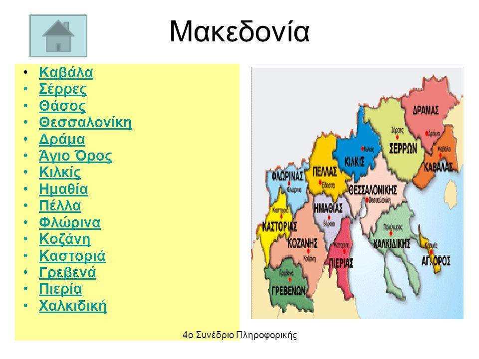 Μακεδονία Καβάλα Σέρρες Θάσος Θεσσαλονίκη Δράμα Άγιο Όρος Κιλκίς Ημαθία Πέλλα Φλώρινα Κοζάνη Καστοριά Γρεβενά Πιερία Χαλκιδική 4ο Συνέδριο Πληροφορική