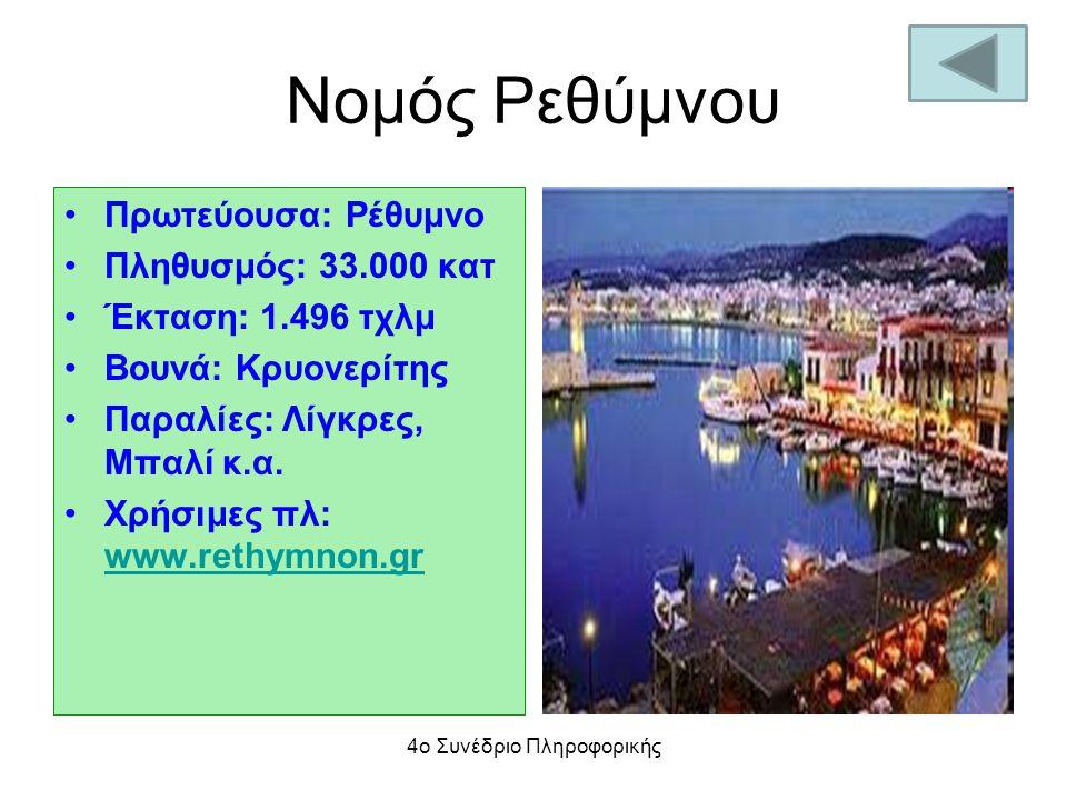 Νομός Ρεθύμνου Πρωτεύουσα: Ρέθυμνο Πληθυσμός: 33.000 κατ Έκταση: 1.496 τχλμ Βουνά: Κρυονερίτης Παραλίες: Λίγκρες, Μπαλί κ.α. Χρήσιμες πλ: www.rethymno