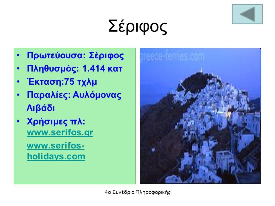 Σέριφος Πρωτεύουσα: Σέριφος Πληθυσμός: 1.414 κατ Έκταση:75 τχλμ Παραλίες: Αυλόμονας Λιβάδι Χρήσιμες πλ: www.serifos.gr www.serifos.gr www.serifos- hol
