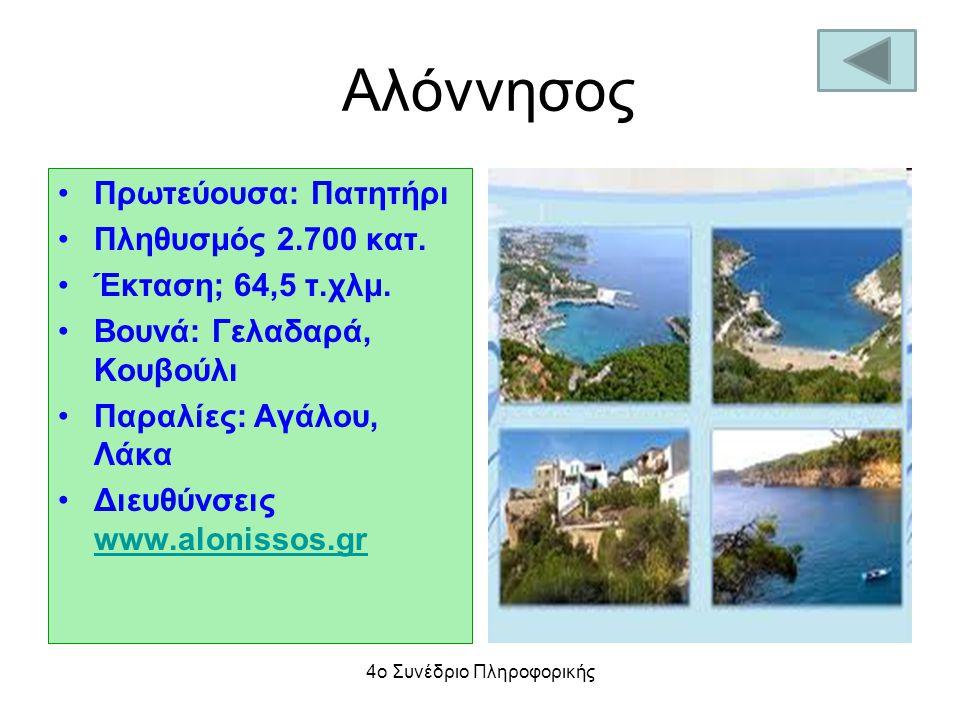 Αλόννησος Πρωτεύουσα: Πατητήρι Πληθυσμός 2.700 κατ. Έκταση; 64,5 τ.χλμ. Βουνά: Γελαδαρά, Κουβούλι Παραλίες: Αγάλου, Λάκα Διευθύνσεις www.alonissos.gr