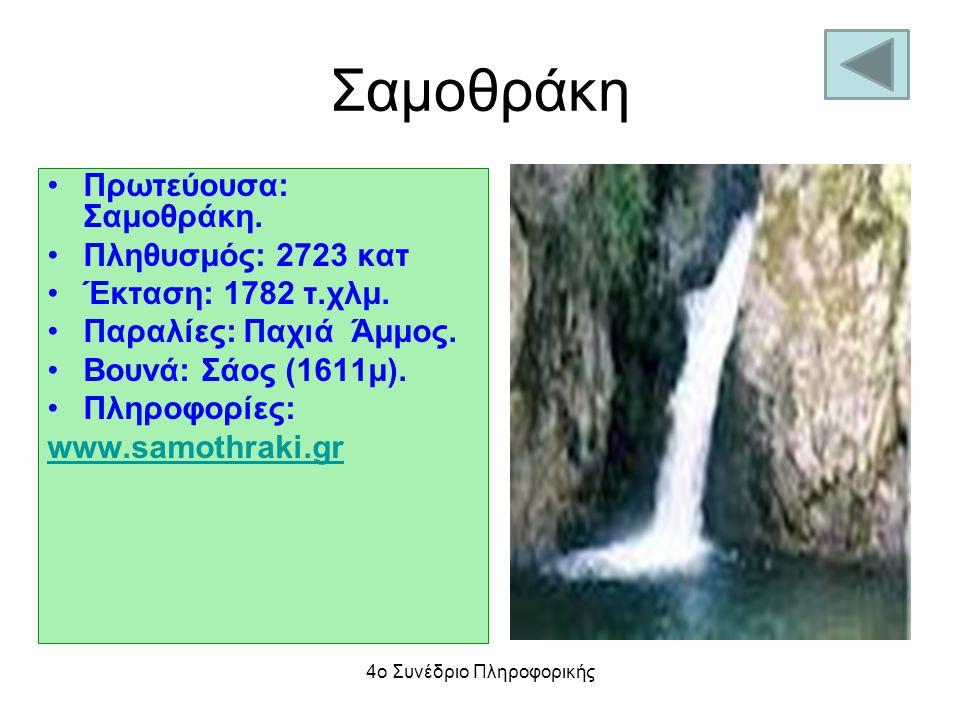 Σαμοθράκη Πρωτεύουσα: Σαμοθράκη. Πληθυσμός: 2723 κατ Έκταση: 1782 τ.χλμ. Παραλίες: Παχιά Άμμος. Βουνά: Σάος (1611μ). Πληροφορίες: www.samothraki.gr 4ο