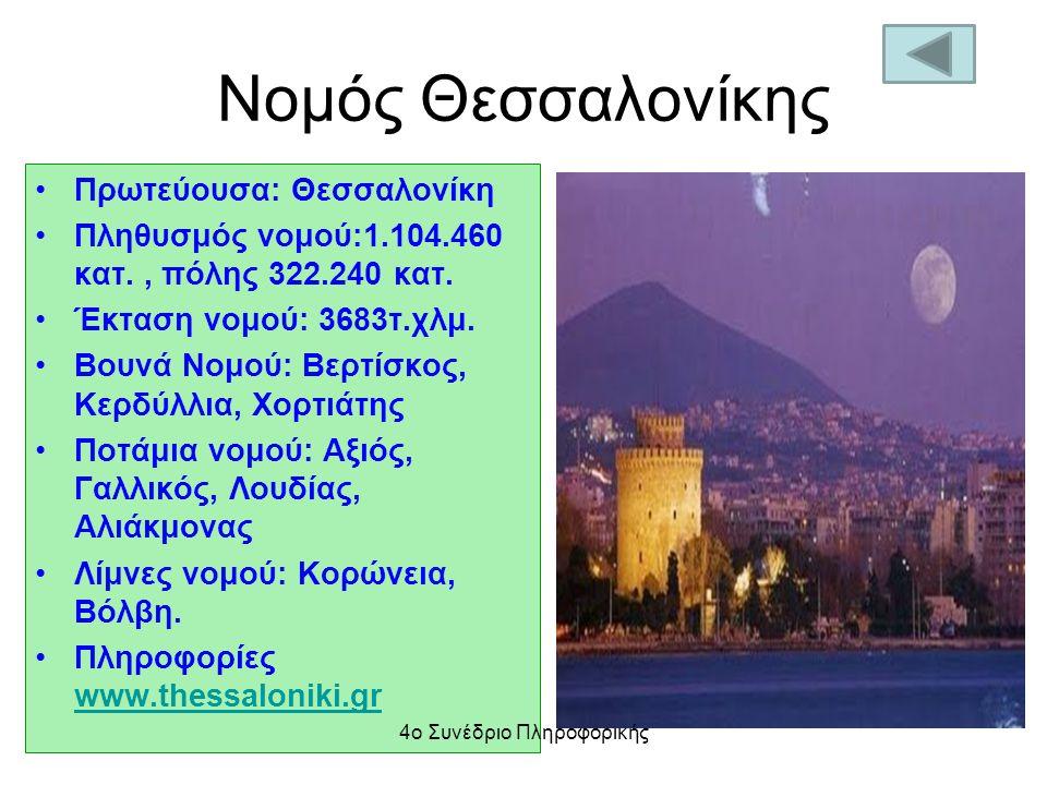 Νομός Θεσσαλονίκης Πρωτεύουσα: Θεσσαλονίκη Πληθυσμός νομού:1.104.460 κατ., πόλης 322.240 κατ. Έκταση νομού: 3683τ.χλμ. Βουνά Νομού: Βερτίσκος, Κερδύλλ