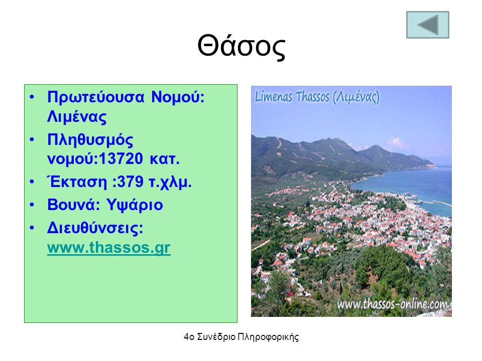 Θάσος Πρωτεύουσα Νομού: Λιμένας Πληθυσμός νομού:13720 κατ. Έκταση :379 τ.χλμ. Βουνά: Υψάριο Διευθύνσεις: www.thassos.gr www.thassos.gr 4ο Συνέδριο Πλη