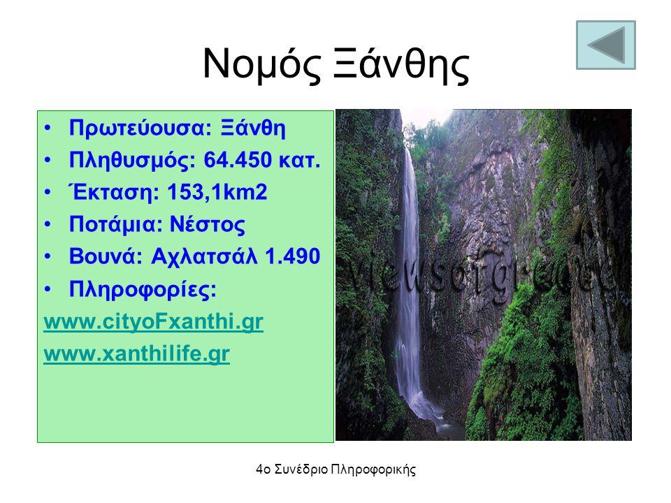 Νομός Ξάνθης Πρωτεύουσα: Ξάνθη Πληθυσμός: 64.450 κατ. Έκταση: 153,1km2 Ποτάμια: Νέστος Βουνά: Αχλατσάλ 1.490 Πληροφορίες: www.cityoFxanthi.gr www.xant