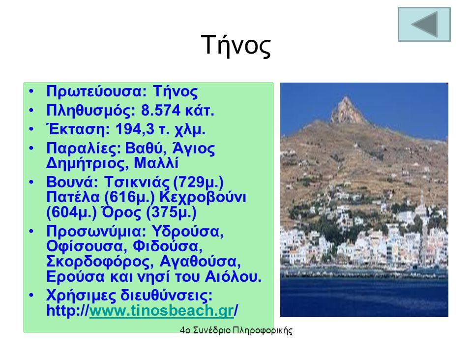 Τήνος Πρωτεύουσα: Τήνος Πληθυσμός: 8.574 κάτ. Έκταση: 194,3 τ. χλμ. Παραλίες: Βαθύ, Άγιος Δημήτριος, Μαλλί Βουνά: Τσικνιάς (729μ.) Πατέλα (616μ.) Κεχρ