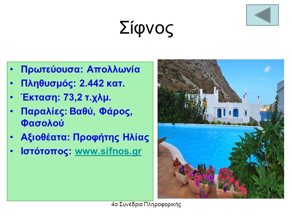 Σίφνος Πρωτεύουσα: Απολλωνία Πληθυσμός: 2.442 κατ. Έκταση: 73,2 τ.χλμ. Παραλίες: Βαθύ, Φάρος, Φασολού Αξιοθέατα: Προφήτης Ηλίας Ιστότοπος: www.sifnos.