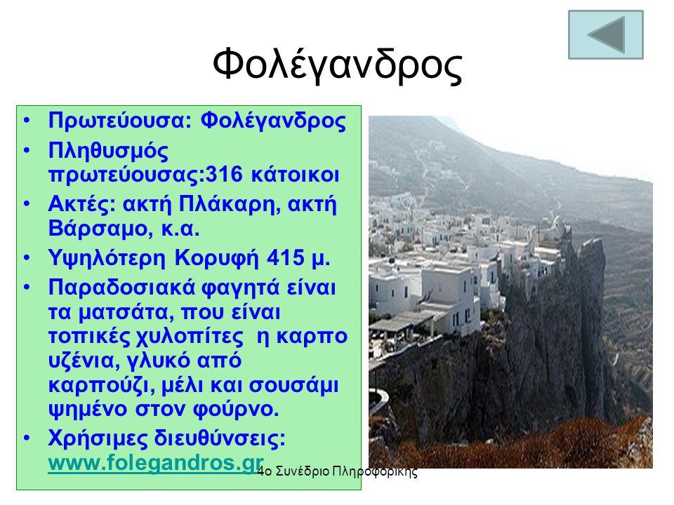 Φολέγανδρος Πρωτεύουσα: Φολέγανδρος Πληθυσμός πρωτεύουσας:316 κάτοικοι Ακτές: ακτή Πλάκαρη, ακτή Βάρσαμο, κ.α. Υψηλότερη Κορυφή 415 μ. Παραδοσιακά φαγ