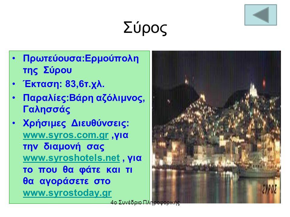 Σύρος Πρωτεύουσα:Ερμούπολη της Σύρου Έκταση: 83,6τ.χλ. Παραλίες:Βάρη αζόλιμνος, Γαλησσάς Χρήσιμες Διευθύνσεις: www.syros.com.gr,για την διαμονή σας ww
