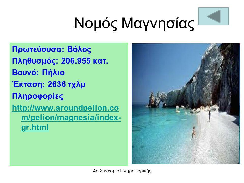 Νομός Μαγνησίας Πρωτεύουσα: Βόλος Πληθυσμός: 206.955 κατ. Βουνό: Πήλιο Έκταση: 2636 τχλμ Πληροφορίες http://www.aroundpelion.co m/pelion/magnesia/inde