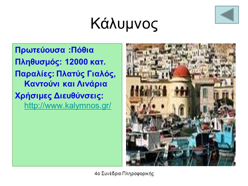 Κάλυμνος Πρωτεύουσα :Πόθια Πληθυσμός: 12000 κατ. Παραλίες: Πλατύς Γιαλός, Καντούνι και Λινάρια Χρήσιμες Διευθύνσεις: http://www.kalymnos.gr/ http://ww