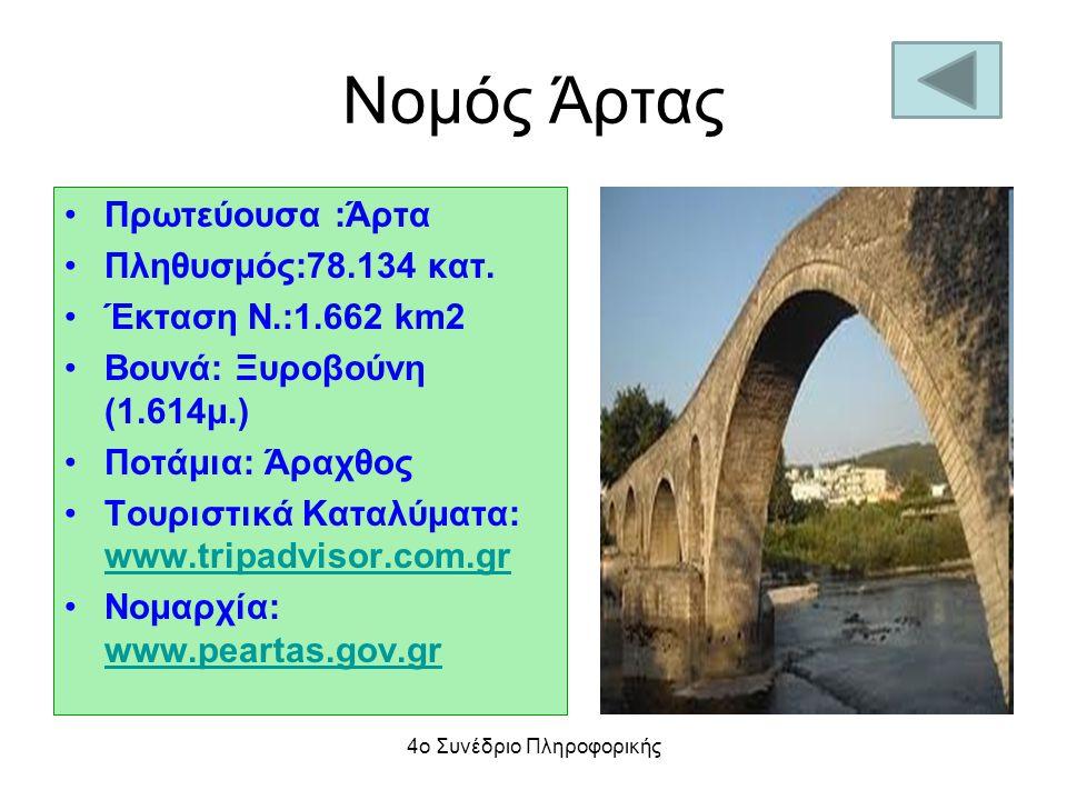 Νομός Άρτας Πρωτεύουσα :Άρτα Πληθυσμός:78.134 κατ. Έκταση Ν.:1.662 km2 Βουνά: Ξυροβούνη (1.614μ.) Ποτάμια: Άραχθος Τουριστικά Καταλύματα: www.tripadvi