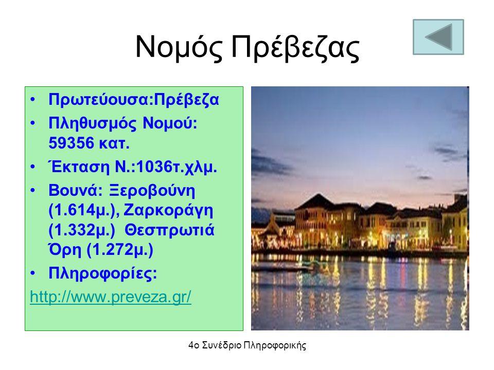 Νομός Πρέβεζας Πρωτεύουσα:Πρέβεζα Πληθυσμός Νομού: 59356 κατ. Έκταση Ν.:1036τ.χλμ. Βουνά: Ξεροβούνη (1.614μ.), Ζαρκοράγη (1.332μ.) Θεσπρωτιά Όρη (1.27