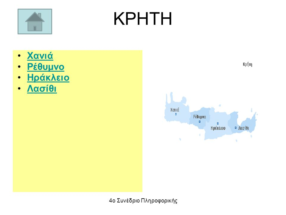 ΚΡΗΤΗ Χανιά Ρέθυμνο Ηράκλειο Λασίθι 4ο Συνέδριο Πληροφορικής