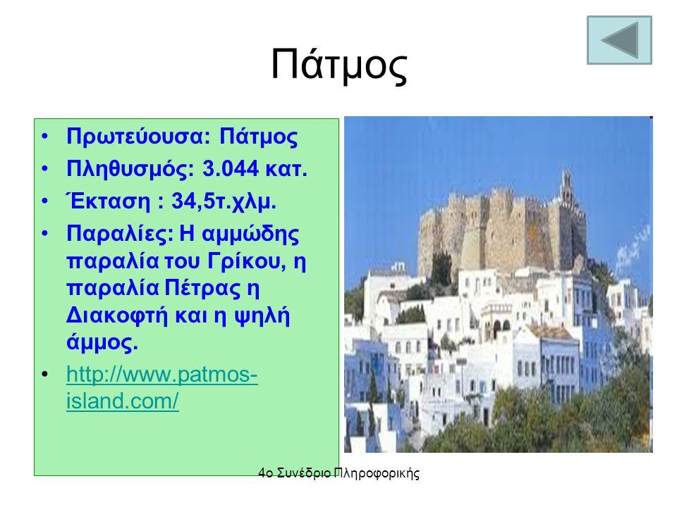 Πάτμος Πρωτεύουσα: Πάτμος Πληθυσμός: 3.044 κατ. Έκταση : 34,5τ.χλμ. Παραλίες: Η αμμώδης παραλία του Γρίκου, η παραλία Πέτρας η Διακοφτή και η ψηλή άμμ