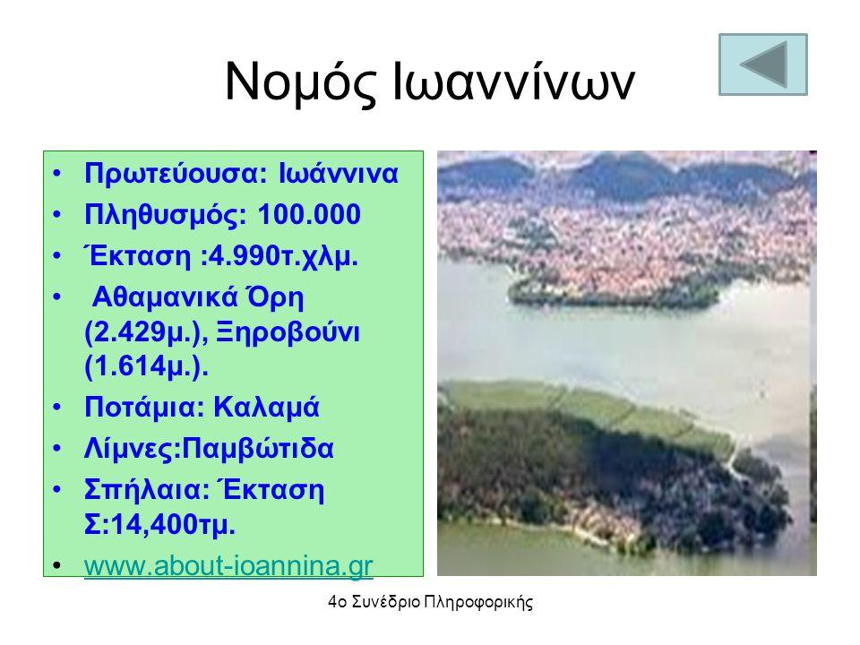 Νομός Ιωαννίνων Πρωτεύουσα: Ιωάννινα Πληθυσμός: 100.000 Έκταση :4.990τ.χλμ. Αθαμανικά Όρη (2.429μ.), Ξηροβούνι (1.614μ.). Ποτάμια: Καλαμά Λίμνες:Παμβώ