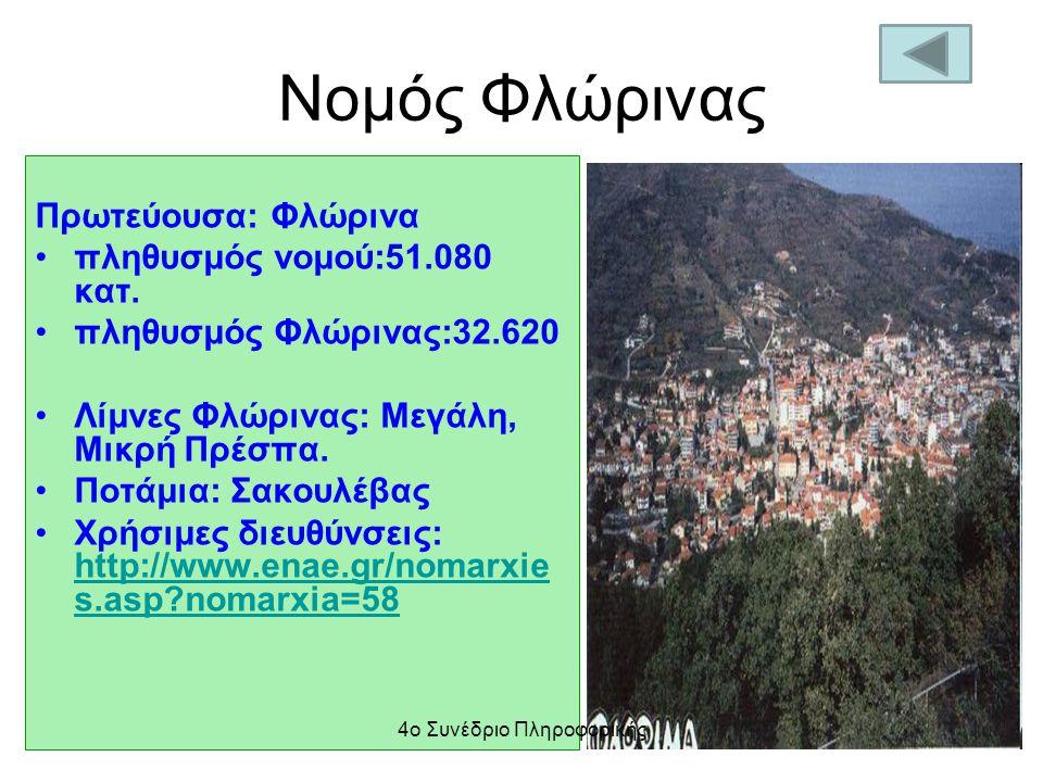 Νομός Φλώρινας Πρωτεύουσα: Φλώρινα πληθυσμός νομού:51.080 κατ. πληθυσμός Φλώρινας:32.620 Λίμνες Φλώρινας: Μεγάλη, Μικρή Πρέσπα. Ποτάμια: Σακουλέβας Χρ