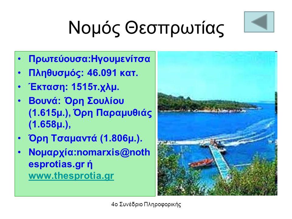 Νομός Θεσπρωτίας Πρωτεύουσα:Ηγουμενίτσα Πληθυσμός: 46.091 κατ. Έκταση: 1515τ.χλμ. Βουνά: Όρη Σουλίου (1.615μ.), Όρη Παραμυθιάς (1.658μ.), Όρη Τσαμαντά