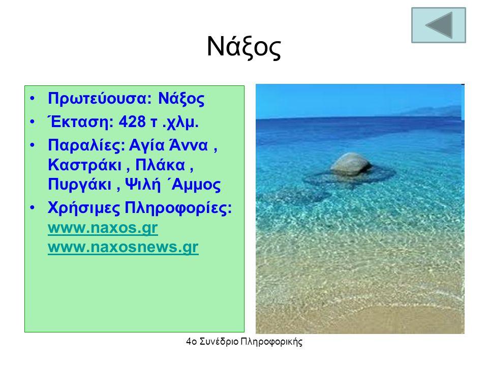 Νάξος Πρωτεύουσα: Νάξος Έκταση: 428 τ.χλμ. Παραλίες: Αγία Άννα, Καστράκι, Πλάκα, Πυργάκι, Ψιλή ΄Αμμος Χρήσιμες Πληροφορίες: www.naxos.gr www.naxosnews