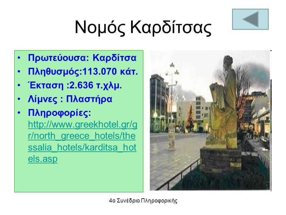 Νομός Καρδίτσας Πρωτεύουσα: Καρδίτσα Πληθυσμός:113.070 κάτ. Έκταση :2.636 τ.χλμ. Λίμνες : Πλαστήρα Πληροφορίες: http://www.greekhotel.gr/g r/north_gre