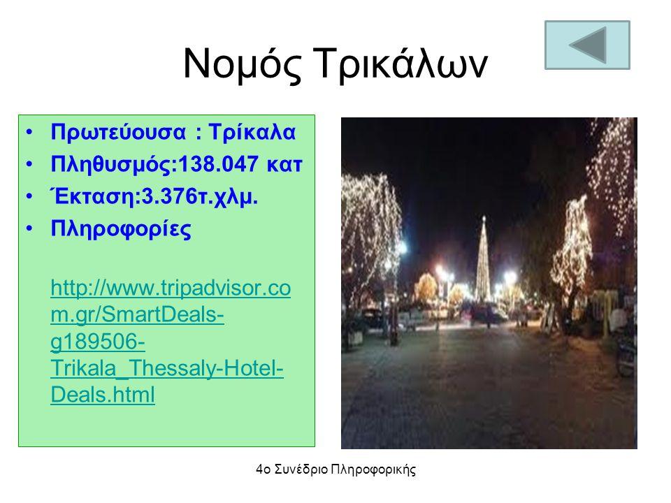Νομός Τρικάλων Πρωτεύουσα : Τρίκαλα Πληθυσμός:138.047 κατ Έκταση:3.376τ.χλμ. Πληροφορίες http://www.tripadvisor.co m.gr/SmartDeals- g189506- Trikala_T