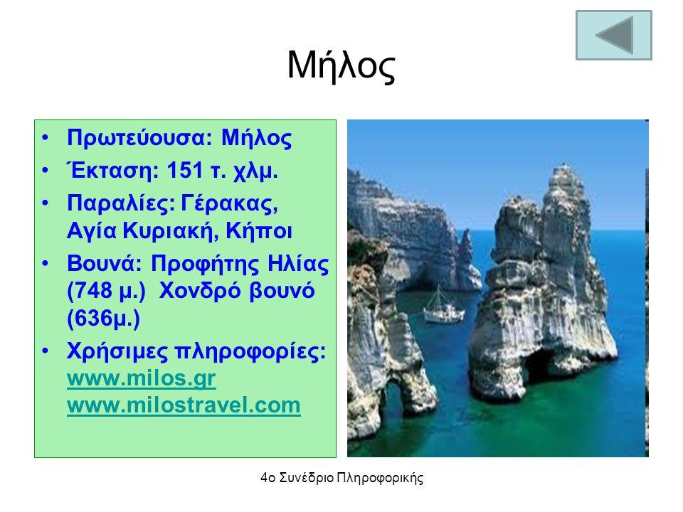 Μήλος Πρωτεύουσα: Μήλος Έκταση: 151 τ. χλμ. Παραλίες: Γέρακας, Αγία Κυριακή, Κήποι Βουνά: Προφήτης Ηλίας (748 μ.) Χονδρό βουνό (636μ.) Χρήσιμες πληροφ