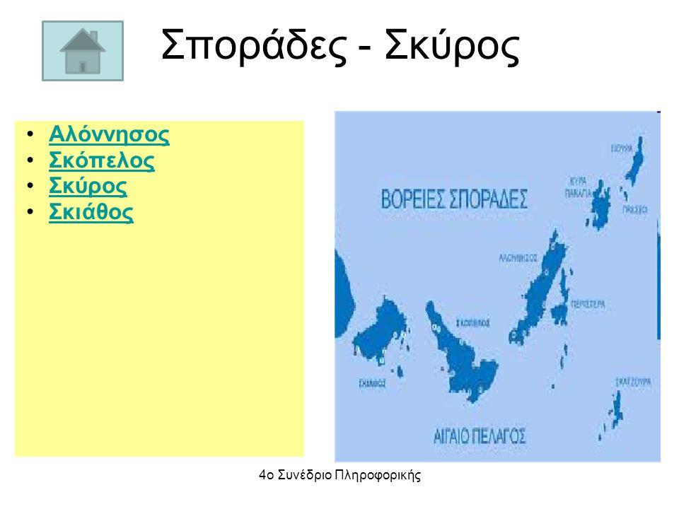 Σποράδες - Σκύρος Αλόννησος Σκόπελος Σκύρος Σκιάθος 4ο Συνέδριο Πληροφορικής
