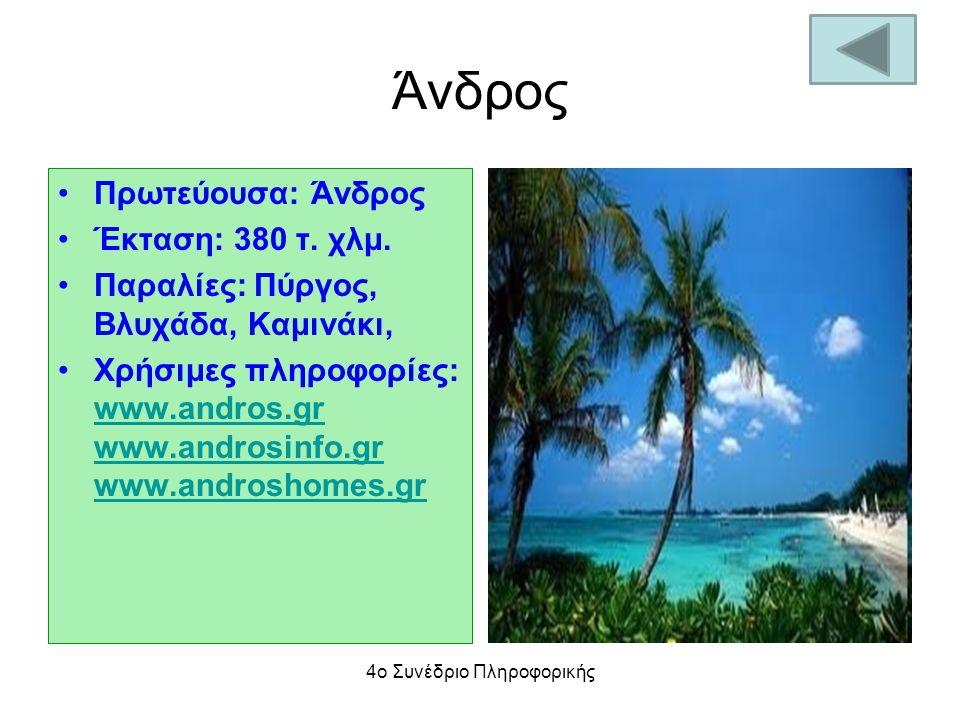 Άνδρος Πρωτεύουσα: Άνδρος Έκταση: 380 τ. χλμ. Παραλίες: Πύργος, Βλυχάδα, Καμινάκι, Χρήσιμες πληροφορίες: www.andros.gr www.androsinfo.gr www.androshom