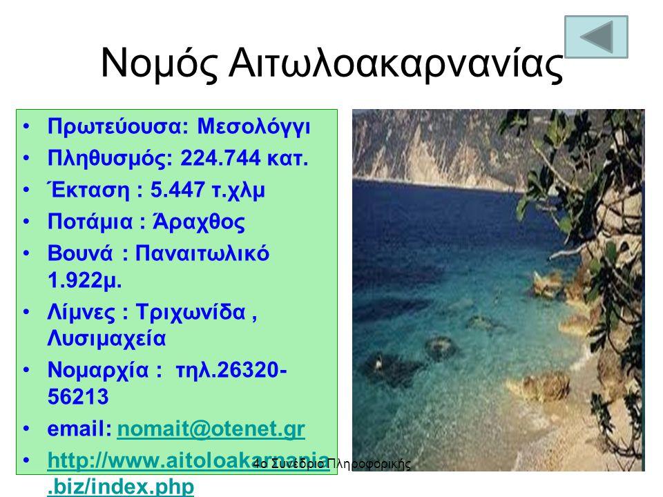 Νομός Αιτωλοακαρνανίας Πρωτεύουσα: Μεσολόγγι Πληθυσμός: 224.744 κατ. Έκταση : 5.447 τ.χλμ Ποτάμια : Άραχθος Βουνά : Παναιτωλικό 1.922μ. Λίμνες : Τριχω