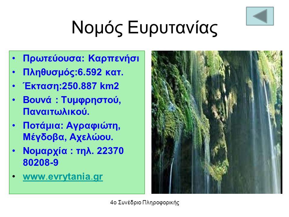 Νομός Ευρυτανίας Πρωτεύουσα: Καρπενήσι Πληθυσμός:6.592 κατ. Έκταση:250.887 km2 Βουνά : Τυμφρηστού, Παναιτωλικού. Ποτάμια: Αγραφιώτη, Μέγδοβα, Αχελώου.