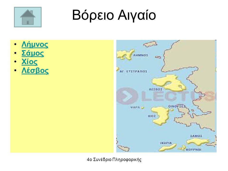 Βόρειο Αιγαίο Λήμνος Σάμος Χίος Λέσβος 4ο Συνέδριο Πληροφορικής