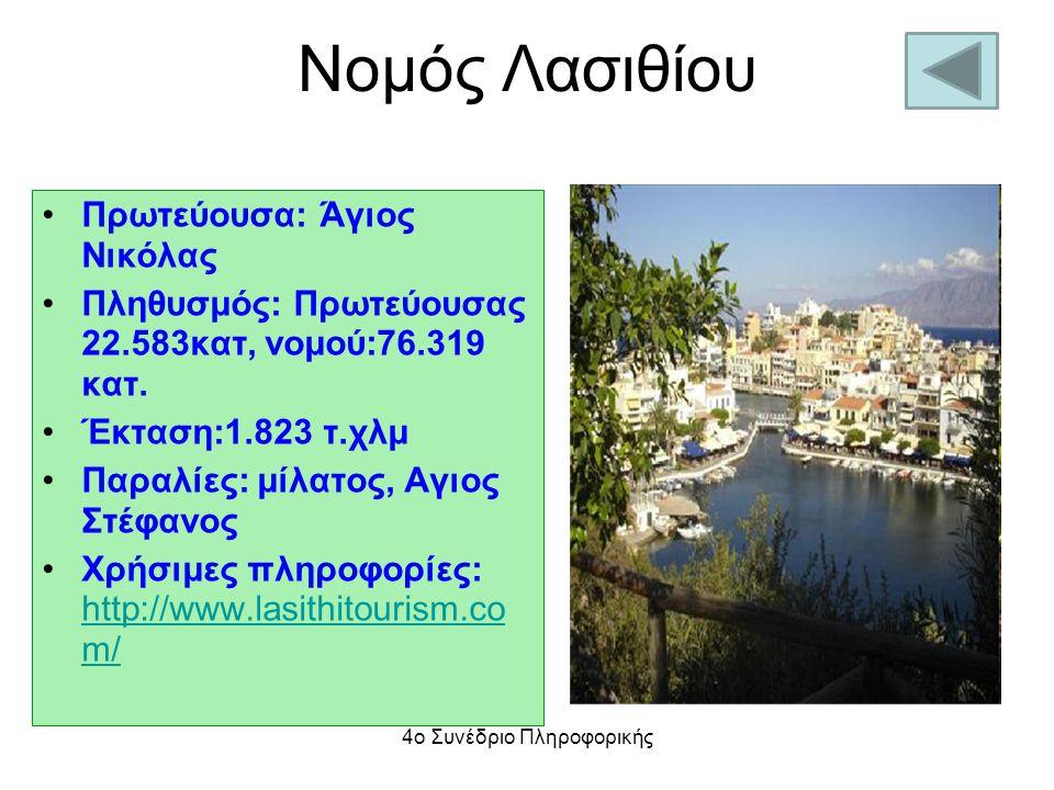 Νομός Λασιθίου Πρωτεύουσα: Άγιος Νικόλας Πληθυσμός: Πρωτεύουσας 22.583κατ, νομού:76.319 κατ. Έκταση:1.823 τ.χλμ Παραλίες: μίλατος, Αγιος Στέφανος Χρήσ