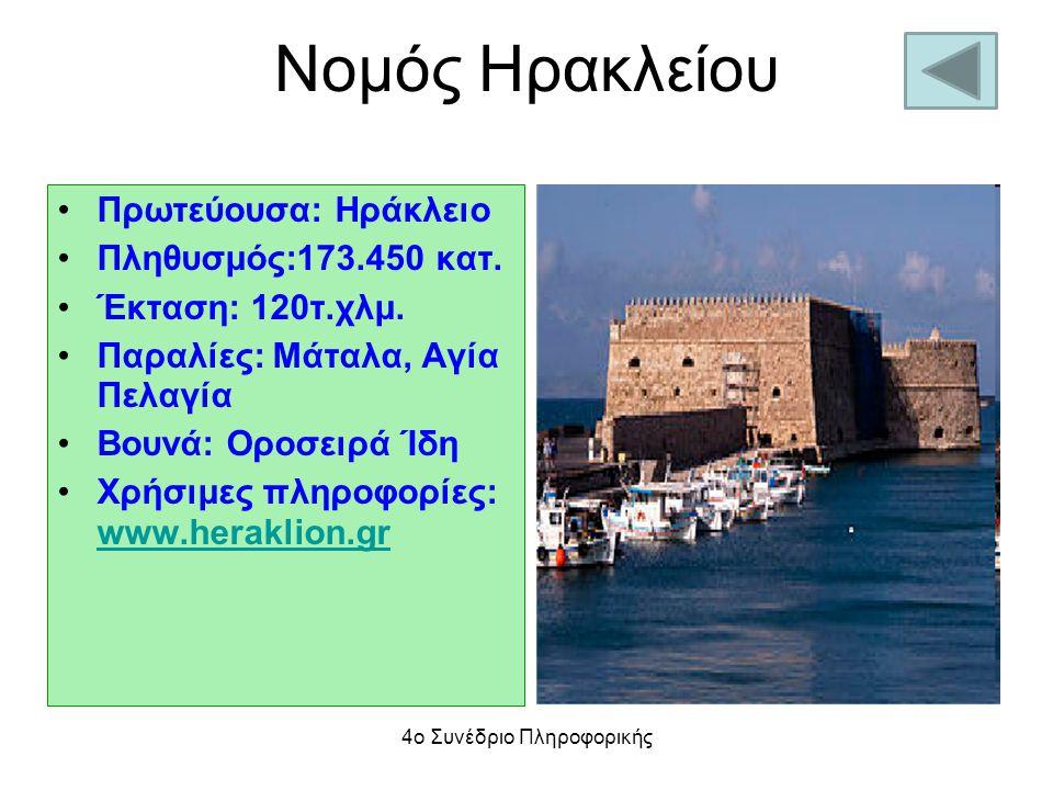 Νομός Ηρακλείου Πρωτεύουσα: Ηράκλειο Πληθυσμός:173.450 κατ.