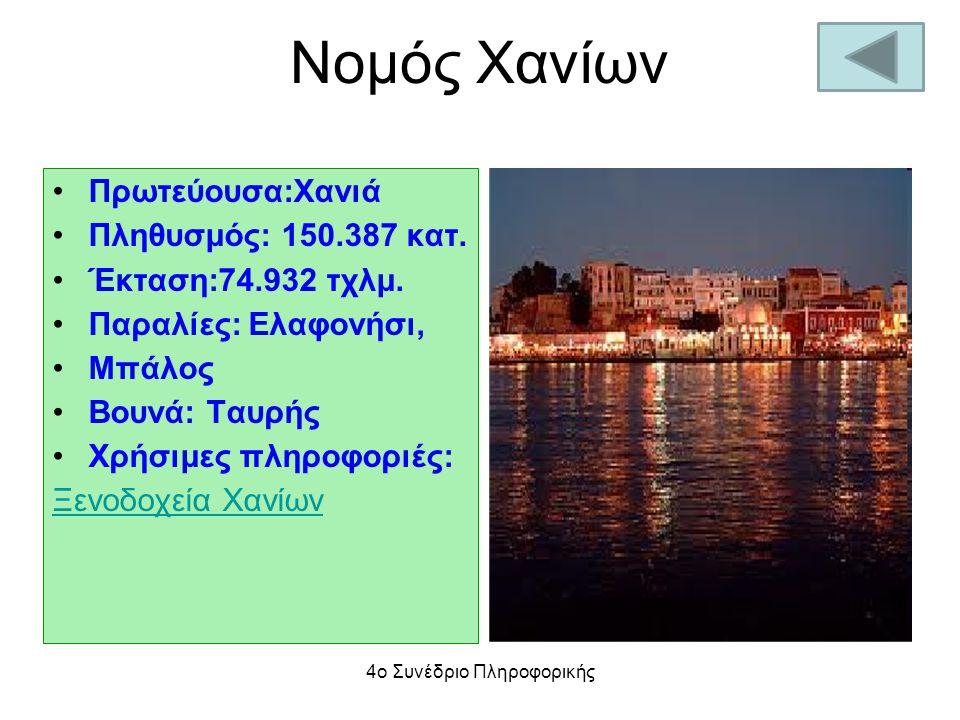 Νομός Χανίων Πρωτεύουσα:Χανιά Πληθυσμός: 150.387 κατ. Έκταση:74.932 τχλμ. Παραλίες: Ελαφονήσι, Μπάλος Βουνά: Ταυρής Χρήσιμες πληροφοριές: Ξενοδοχεία Χ