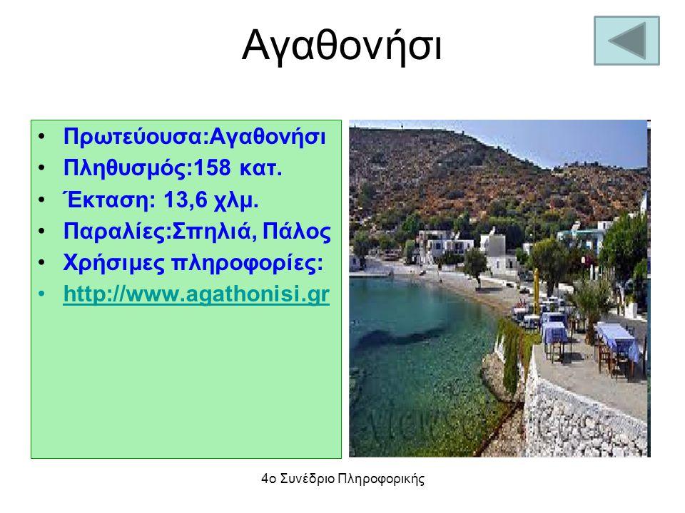 Αγαθονήσι Πρωτεύουσα:Αγαθονήσι Πληθυσμός:158 κατ. Έκταση: 13,6 χλμ. Παραλίες:Σπηλιά, Πάλος Χρήσιμες πληροφορίες: http://www.agathonisi.gr 4ο Συνέδριο