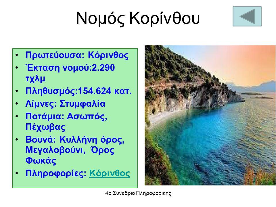 Νομός Κορίνθου Πρωτεύουσα: Κόρινθος Έκταση νομού:2.290 τχλμ Πληθυσμός:154.624 κατ. Λίμνες: Στυμφαλία Ποτάμια: Ασωπός, Πέχωβας Βουνά: Κυλλήνη όρος, Μεγ