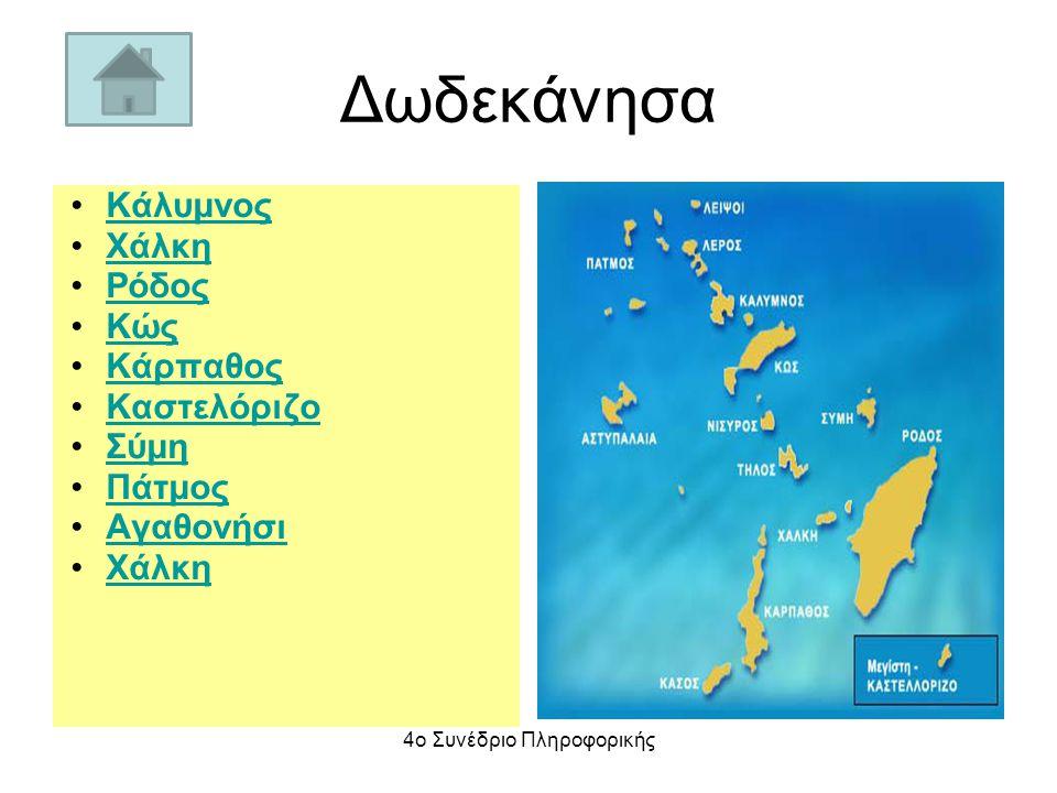 Επτάνησα Κέρκυρα Λευκάδα Κεφαλλονιά Ιθάκη Ζάκυνθος Κύθηρα 4ο Συνέδριο Πληροφορικής