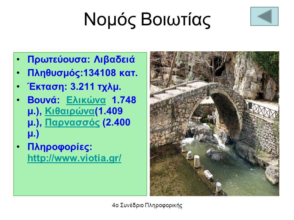 Νομός Βοιωτίας Πρωτεύουσα: Λιβαδειά Πληθυσμός:134108 κατ. Έκταση: 3.211 τχλμ. Βουνά: Ελικώνα 1.748 μ.), Κιθαιρώνα(1.409 μ.), Παρνασσός (2.400 μ.)Ελικώ