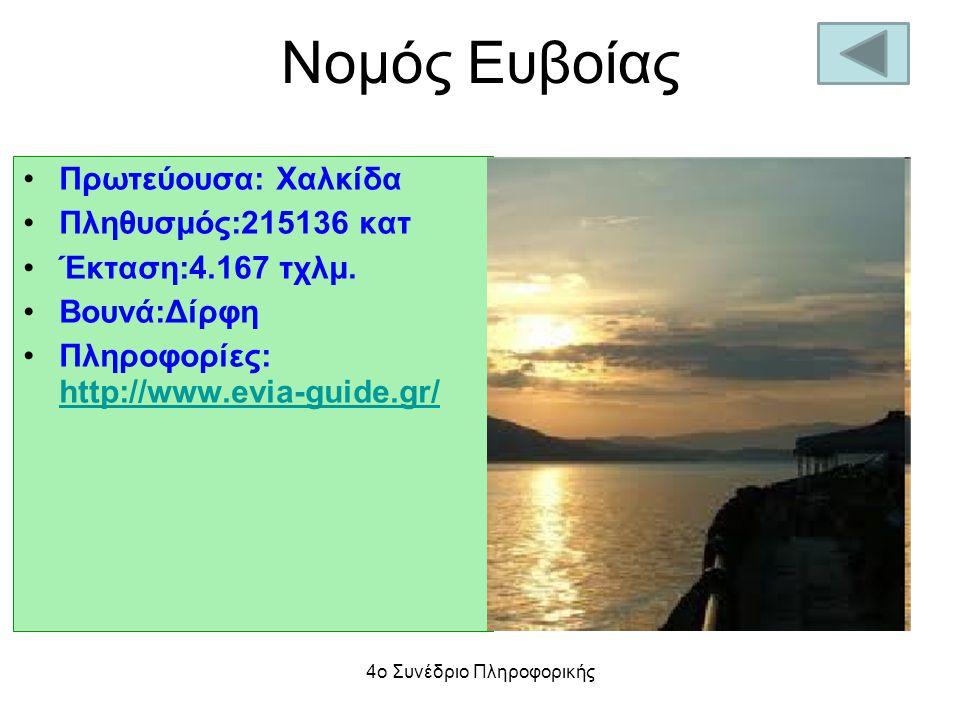 Νομός Ευβοίας Πρωτεύουσα: Χαλκίδα Πληθυσμός:215136 κατ Έκταση:4.167 τχλμ. Βουνά:Δίρφη Πληροφορίες: http://www.evia-guide.gr/ http://www.evia-guide.gr/