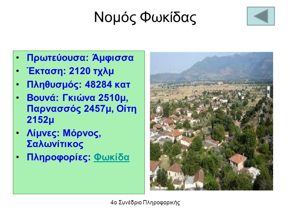 Νομός Φωκίδας Πρωτεύουσα: Άμφισσα Έκταση: 2120 τχλμ Πληθυσμός: 48284 κατ Βουνά: Γκιώνα 2510μ, Παρνασσός 2457μ, Οίτη 2152μ Λίμνες: Μόρνος, Σαλωνίτικος Πληροφορίες: ΦωκίδαΦωκίδα 4ο Συνέδριο Πληροφορικής