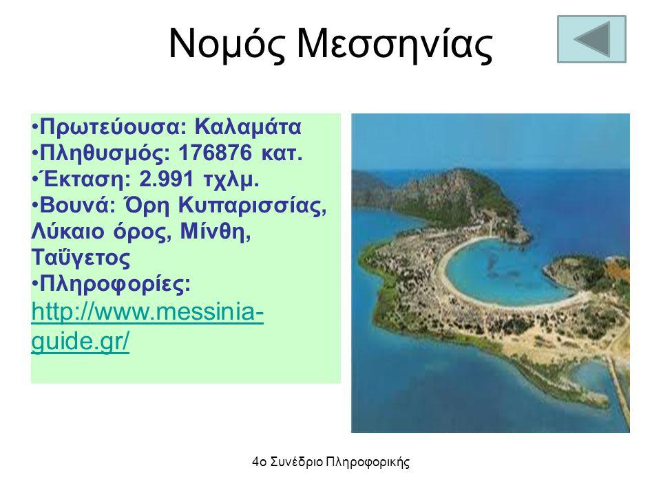 Νομός Μεσσηνίας Πρωτεύουσα: Καλαμάτα Πληθυσμός: 176876 κατ. Έκταση: 2.991 τχλμ. Βουνά: Όρη Κυπαρισσίας, Λύκαιο όρος, Μίνθη, Ταΰγετος Πληροφορίες: http