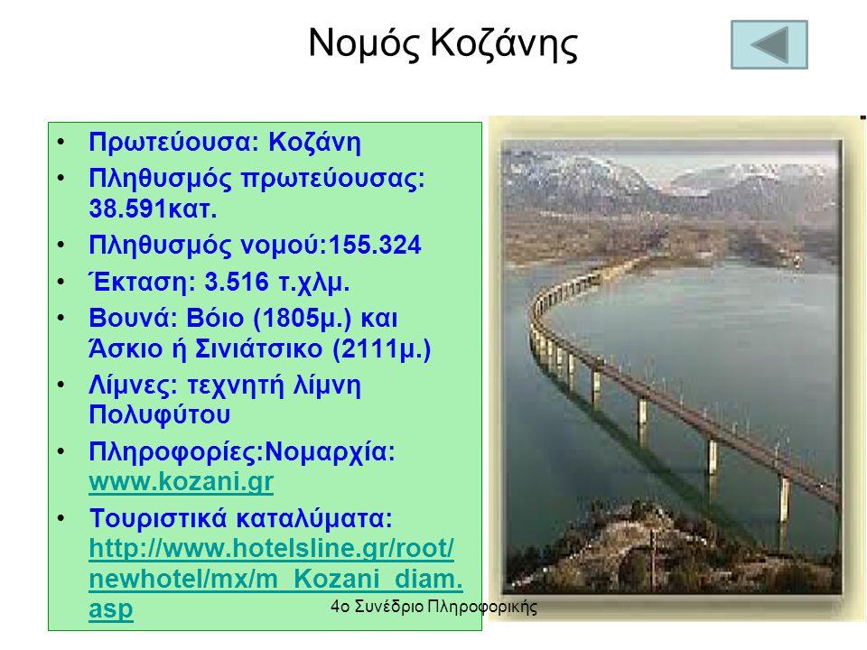 Νομός Κοζάνης Πρωτεύουσα: Κοζάνη Πληθυσμός πρωτεύουσας: 38.591κατ. Πληθυσμός νομού:155.324 Έκταση: 3.516 τ.χλμ. Βουνά: Βόιο (1805μ.) και Άσκιο ή Σινιά
