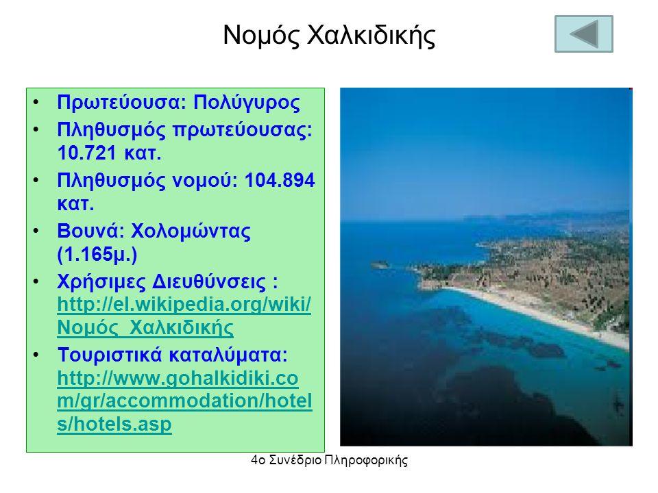Νομός Χαλκιδικής Πρωτεύουσα: Πολύγυρος Πληθυσμός πρωτεύουσας: 10.721 κατ. Πληθυσμός νομού: 104.894 κατ. Βουνά: Χολομώντας (1.165μ.) Χρήσιμες Διευθύνσε